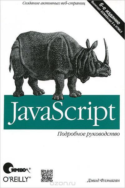 JavaScript - фото5