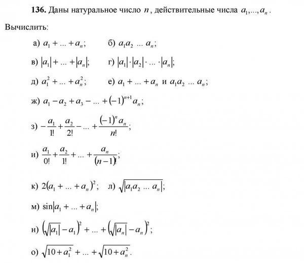 Даны натуральное число n действительные числа вычислить